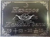 """Ритуальные таблички """"Мусульманские"""""""