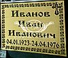 """Ритуальные таблички """"Православные"""""""