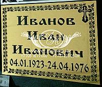"""Ритуальные таблички """"Православные"""", фото 1"""