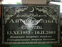 Мусульманские мемориальные плиты