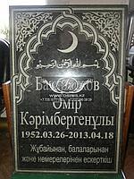 Мусульманские мемориальные плиты, фото 1