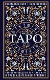 Лаво К., Фролова Н.: Таро. Полное руководство по чтению карт и предсказательной практике, фото 2