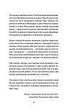 Лаво К., Фролова Н.: Таро. Полное руководство по чтению карт и предсказательной практике, фото 7