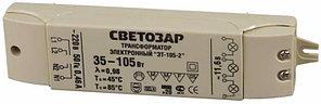 Трансформатор СВЕТОЗАР электронный для галогенных ламп напряжением 12В, 2 входа/3 выхода, 35-105Вт