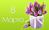 Прекрасную половину человечества поздравляем с 8 марта!
