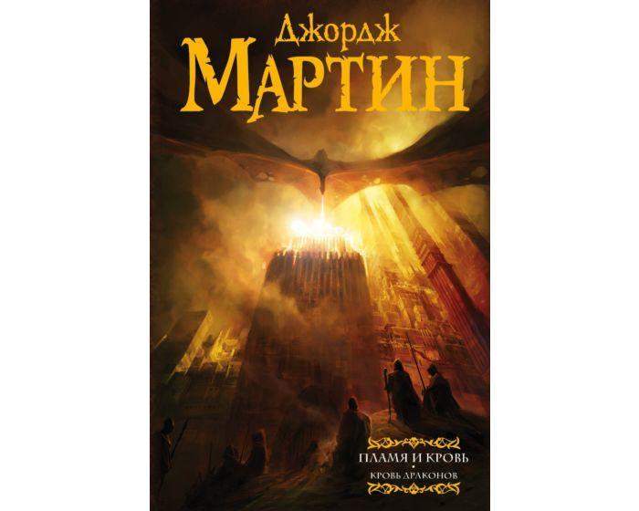 Мартин Дж. Р. Р.: Пламя и кровь: Кровь драконов