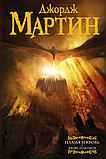 Мартин Дж. Р. Р.: Пламя и кровь: Кровь драконов, фото 2