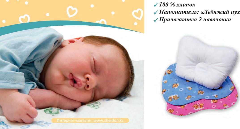 Детская ортопедическая подушка «Аюшки»
