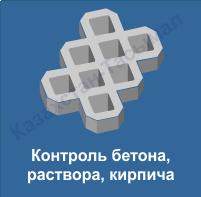 Контроль бетона, раствора, кирпича