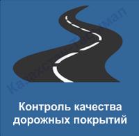 Контроль качества дорожных покрытий