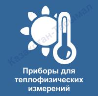 Приборы для теплофизических измерений