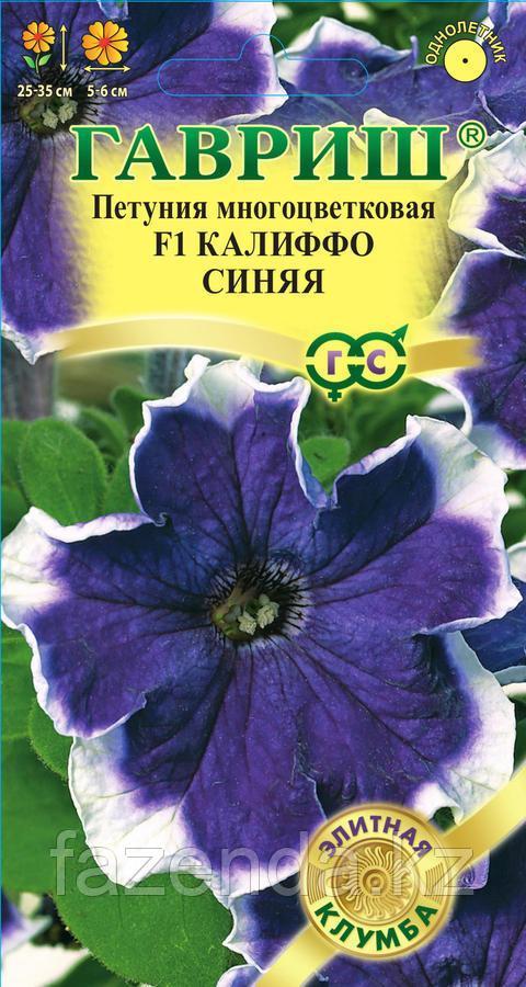 Петуния Калиффо синяя F1 многоцветковая 10шт гранул