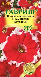 Петуния Калиффо красная F1 многоцветковая 10шт гранул
