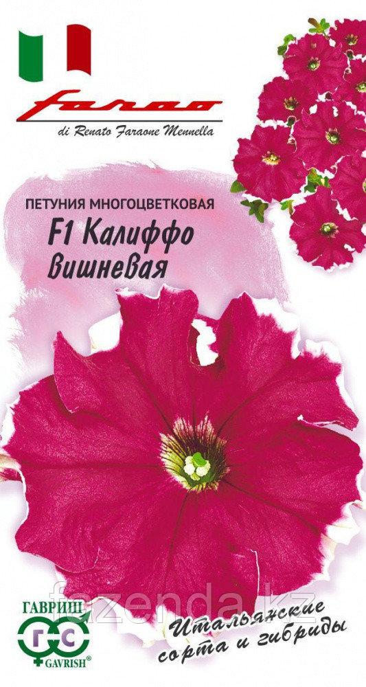 Петуния Калиффо вишневая F1 многоцветковая 10шт гранул