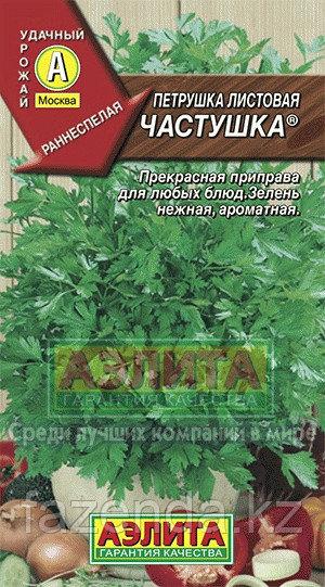 Петрушка листовая Частушка 2гр