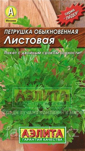 Петрушка листовая Обыкновенная 2гр