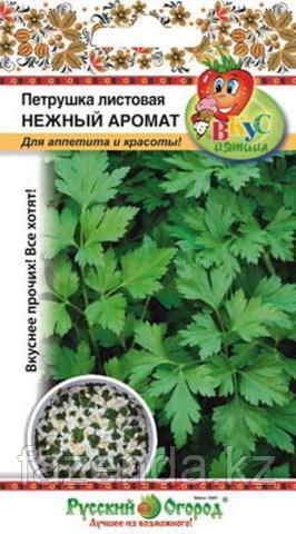 Петрушка листовая Нежный Аромат/Вкуснятина 2гр