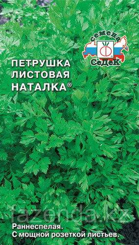 Петрушка листовая Наталка 500шт /2гр