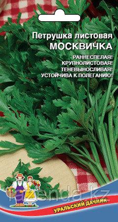 Петрушка листовая Москвичка  2гр