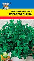 Петрушка листовая Королева Рынка 2 гр