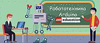 Обучение Робототехнике (Lego, Arduino)