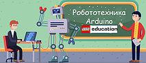 Обучение робототехнике (Lego Arduino)