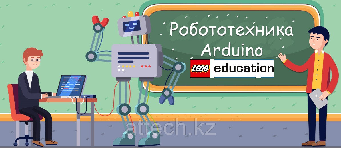 Обучение преподавателей робототехнике (Lego Arduino). Повышение квалификации