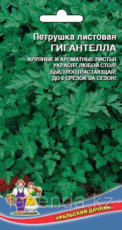 Петрушка листовая Гигантелла 2 гр