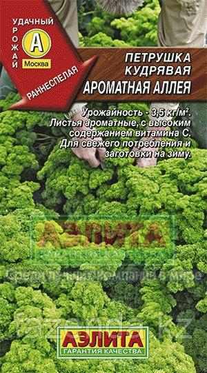 Петрушка кудрявая Ароматная аллея   2 гр
