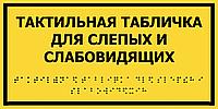 Тактильные таблички внутри здания для людей с ограниченными возможностями
