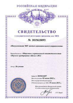 Свидетельство регистрации прибора (кликните по фото для увеличения)