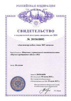Справка о сертификации (кликните по фото для увеличения)