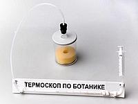 Термоскоп по ботанике (демонстрационный)