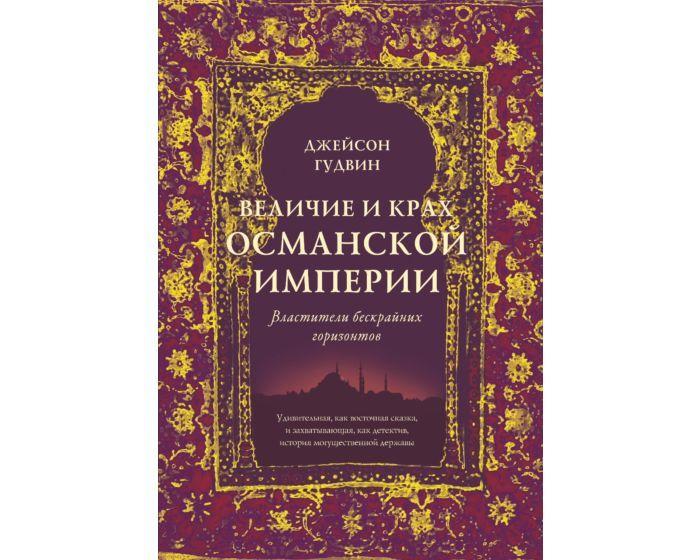 Гудвин Дж.: Величие и крах Османской империи. Властители бескрайних горизонтов