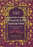 Гудвин Дж.: Величие и крах Османской империи. Властители бескрайних горизонтов, фото 2