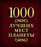1000 лучших мест планеты (в коробе), фото 2