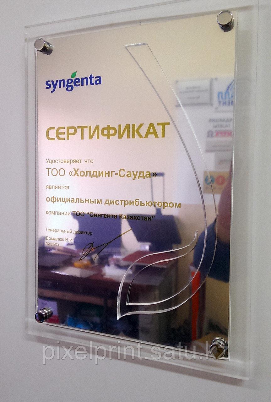 Наградной сертификат из акрила