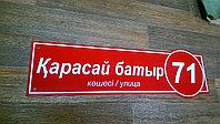 Адресная табличка 60*20 см в Алматы, фото 1