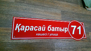 Адресная табличка 60*20 см в Алматы