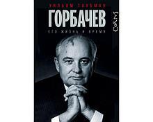 Таубман У.: Горбачев