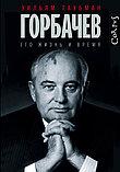 Таубман У.: Горбачев, фото 2