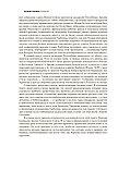 Таубман У.: Горбачев, фото 9