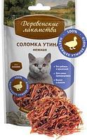Деревенские Лакомства «Соломка утиная нежная» 45 гр.