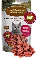 Деревенские Лакомства «Нарезка из говядины нежная» 45 гр.