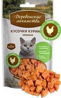 Деревенские Лакомства «Кусочки куриные нежные» 45 гр.