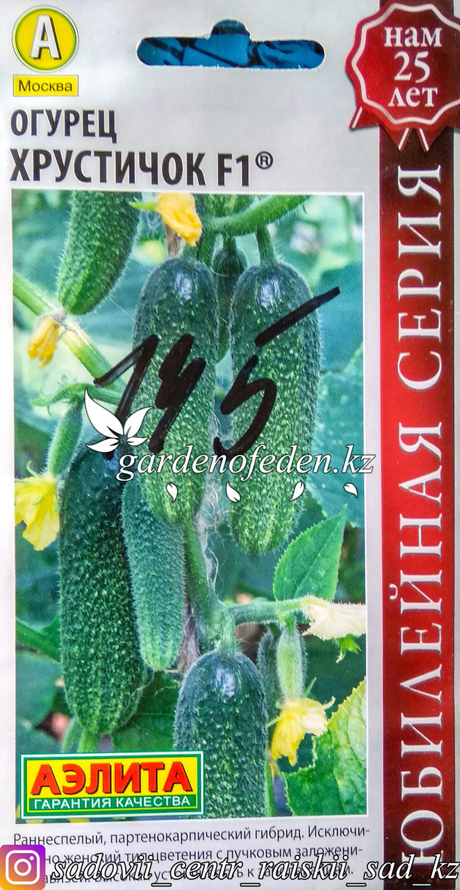 """Семена пакетированные Аэлита. Огурец """"Хрустичок F1"""""""