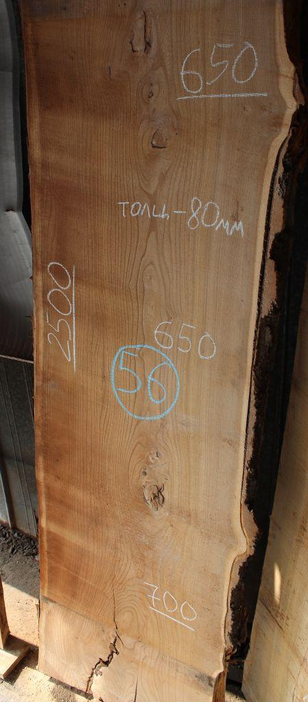 Слэб из карагача 56 (2500 х 720 х 80 мм)