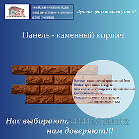 Фасадная облицовочная бетонная панель - каменный кирпич