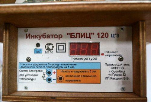 Панель управления инкубатором