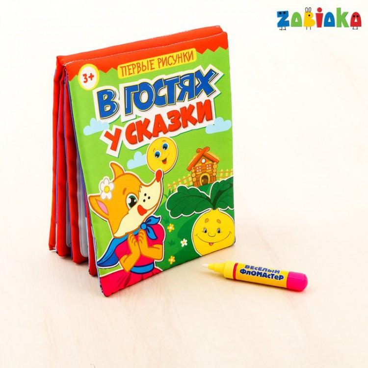 Zabiaka Книжка для рисования водой «В гостях у сказки» с водным маркером